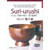 DVD - Suri-Urushi